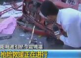 哈尔滨大桥垮塌已致3死5伤