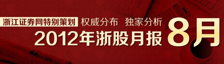 浙股8月报:153只上涨 总市值环比持平