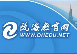 瓯海纪检部门确认 教育局督学上班时间赌博属实