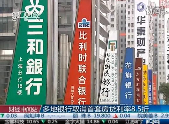 多地银行取消首套房贷利率8.5折