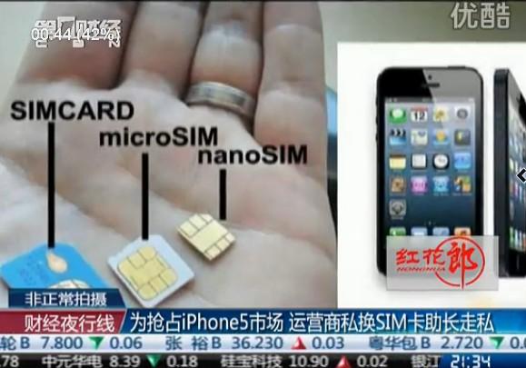 为抢占iPhone5市场 运营商私换SIM卡助长走私