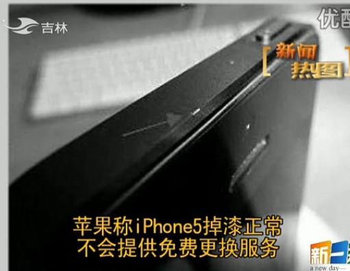 苹果称iPhone5掉漆正常 不会提供免费更换服务