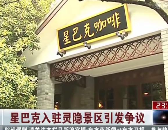 星巴克入驻杭州灵隐寺景区引争议