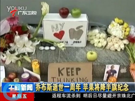 苹果纪念乔布斯去世一周年