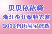 贝贝依依杯2013浙江少儿模特大赛