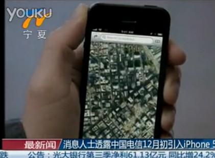消息人士透露中国电信12月初引入iPhone5