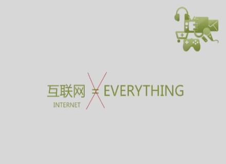 网络与生活