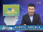 """""""浙江挂号平台""""手机客户端上线"""