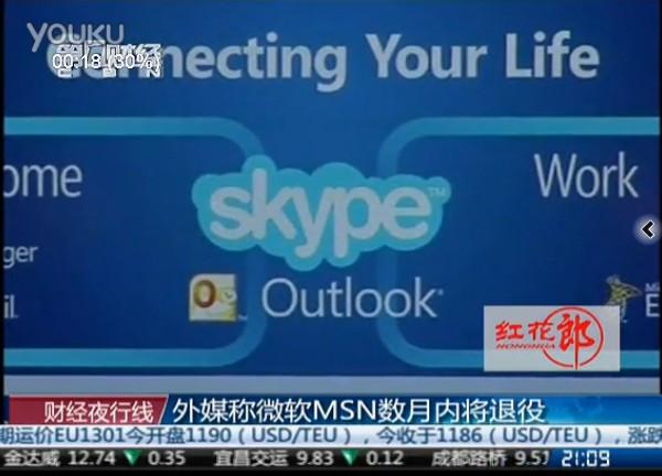 """MSN在中国大陆暂不""""退休"""""""