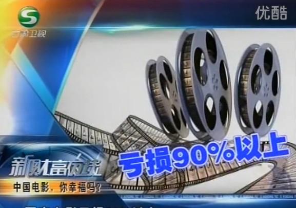 揭秘中国电影 偷票房是公开的秘密