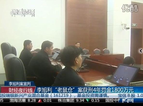 李旭利老鼠仓案获刑4年 罚金1800万