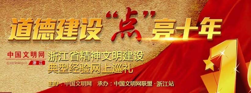 """【专题】道德建设""""点""""亮十年--- 浙江精神文明建设 典型经验网上巡礼"""