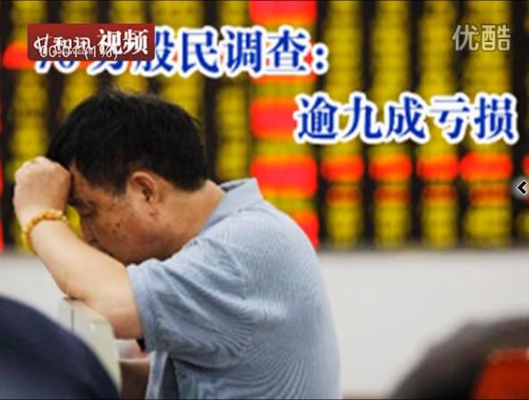 调查称股民今年超过九成亏损 近四成赔钱过半
