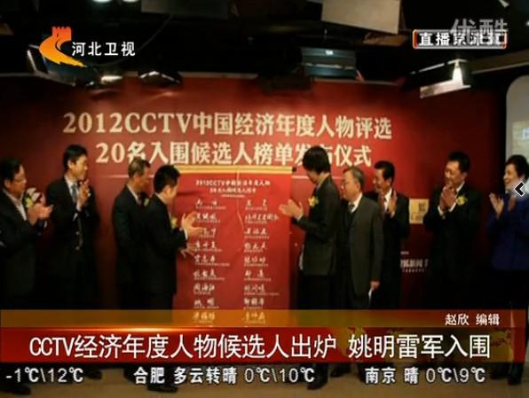 2012CCTV经济年度人物候选人出炉