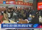 """杭州第九次联合公选报名 2605人报考近八成""""80后"""""""