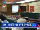 杭州:《党史第一课》电子图书今天首发