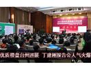 杭州优质楼盘台州巡展
