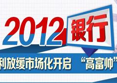 2012年终盘点之银行
