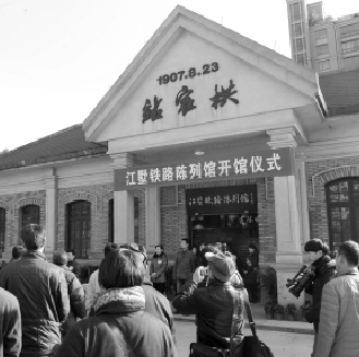 江墅铁路遗址陈列馆开馆 在这里读浙江火车史