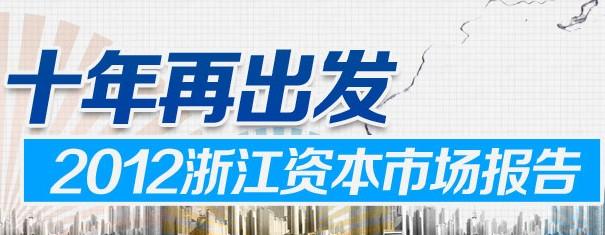 2012浙江资本市场报告