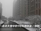 走访大雪中1号线地铁盘