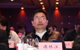 绿城房地产集团有限公司<br />执行总经理 傅林江