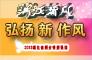 2013浙江省两会特别策划(六):弘扬新作风