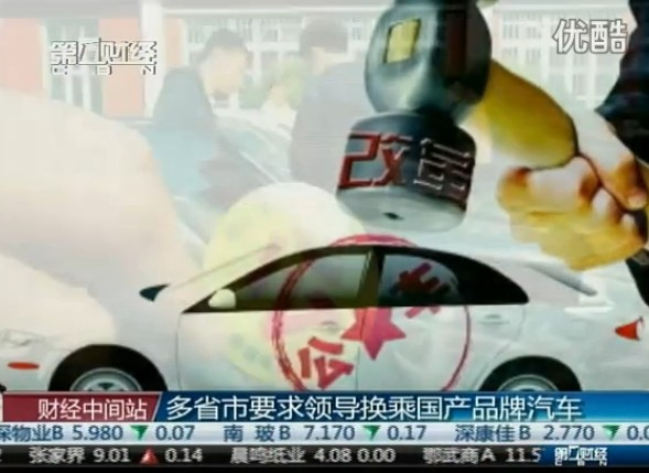 多省市要求领导换成国产品牌汽车