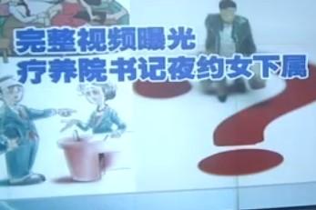 南京一领导携女下属开房完整视频曝光