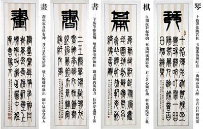 李国强先生古风雅韵墨飘香书法艺术
