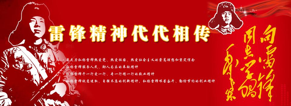 【专题】雷锋精神代代相传-雷锋|学雷锋|树新风-浙江在线-时政新闻