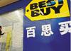 外资零售巨头接连败走中国