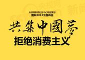 共筑中国梦・拒绝消费主义