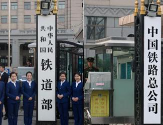 """铁道部换新牌 """"中国铁路总公司""""取而代之"""