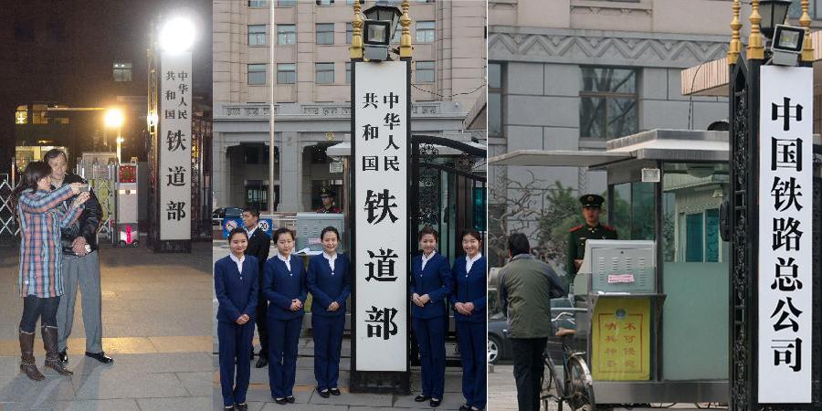 铁道部换新牌 中国铁路总公司取而代之