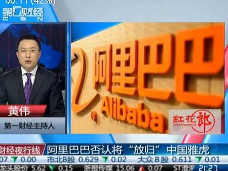 阿里巴巴否认放弃雅虎中国