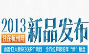 住在杭州网2013新品发布