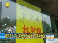 关注H7N9禽流感:板蓝根 口罩卖断货