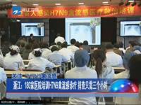 浙江180家医院培训H7N9禽流感诊疗
