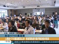 人感染H7N9禽流感怎么治?