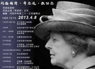 英国前首相撒切尔夫人去世