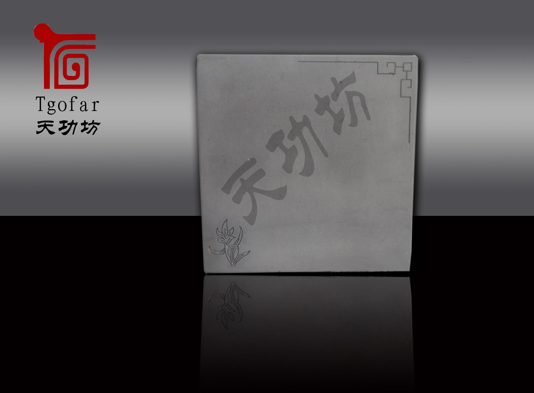 墨客练字砖(一)