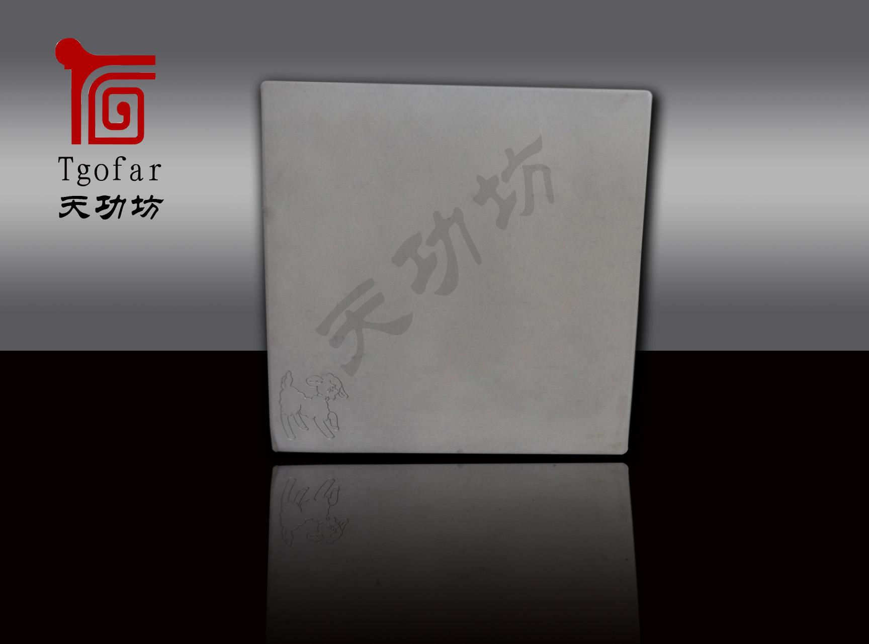 墨客练字砖(二)