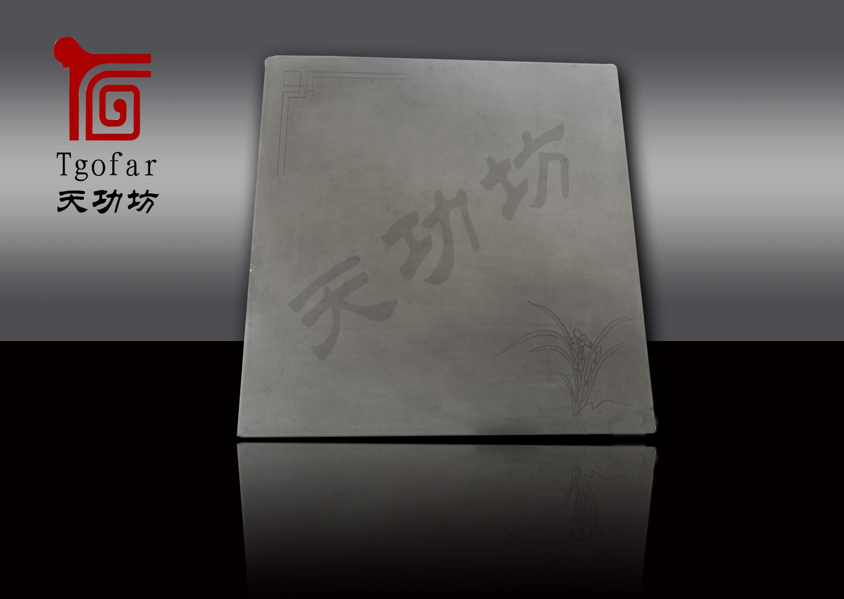墨客练字砖(四)