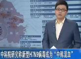 """H7N9病毒或为""""中韩混血"""""""