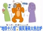 """""""地铁十八怪""""搞笑漫画"""
