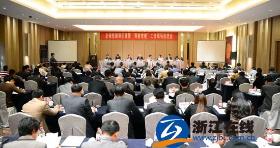"""浙江力推""""青春党建""""品牌 让服务社会成青年风尚"""