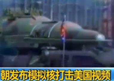 朝发布模拟核打击美国视频