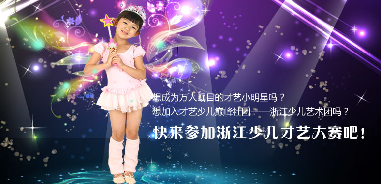 【回顾】浙江省第一届少儿才艺大赛风采展示