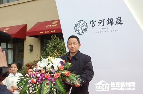 官河锦/中天房产集团副总裁金伟成发言